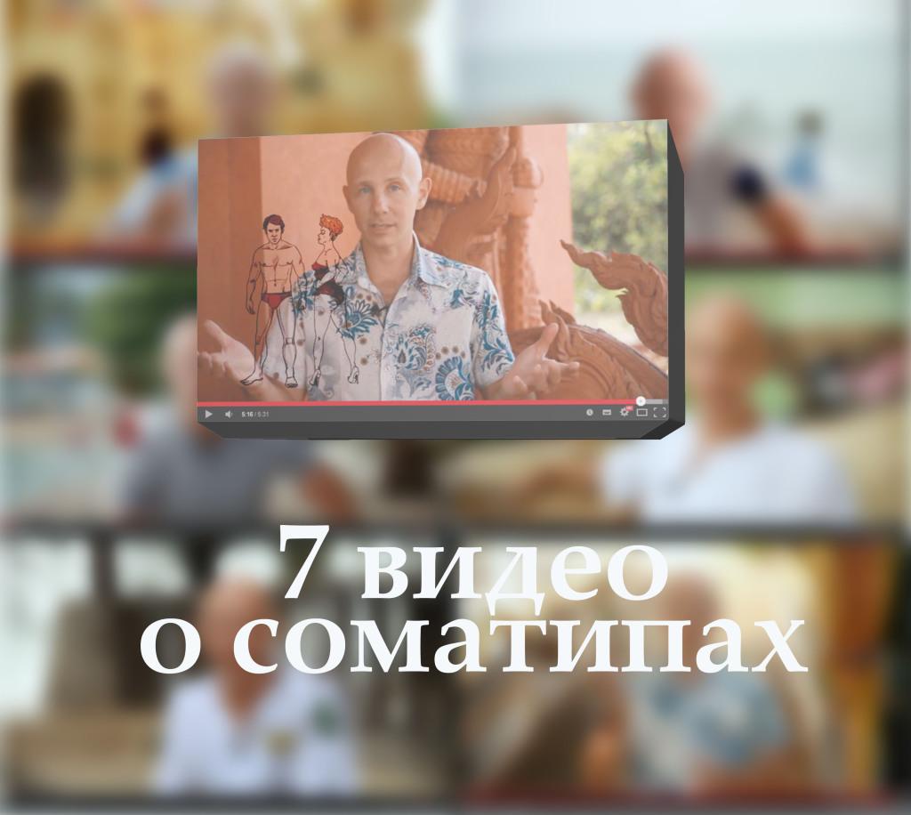 7 видео 3d2